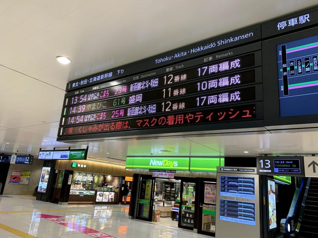 仙台駅3階