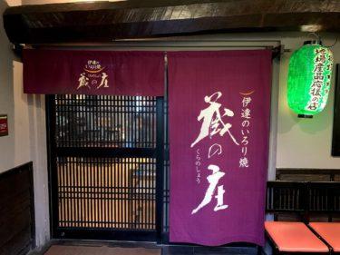 【仙台駅前のおすすめ居酒屋】蔵の庄で宮城の旨いもの、日本酒を堪能