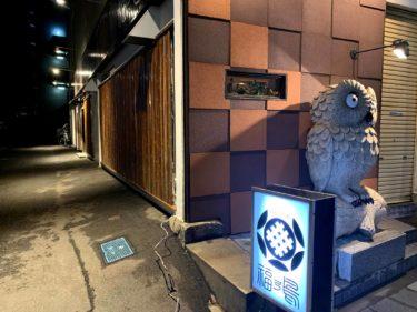 【仙台のおすすめ焼き鳥屋】連坊にある「福乃鳥」の焼き鳥がおすすめ