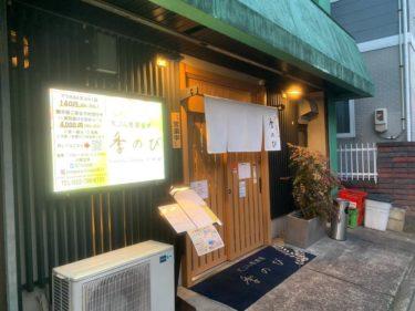 【蓮坊のおすすめ酒場】天ぷら居酒屋「季のび」で楽しむ大人のグルメ