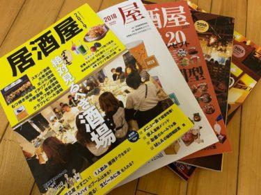 【飲食業のおすすめ書籍】「居酒屋」シリーズで繁盛店のヒントを学ぶ