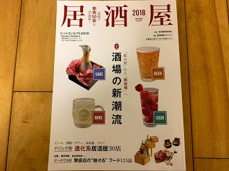 居酒屋2018