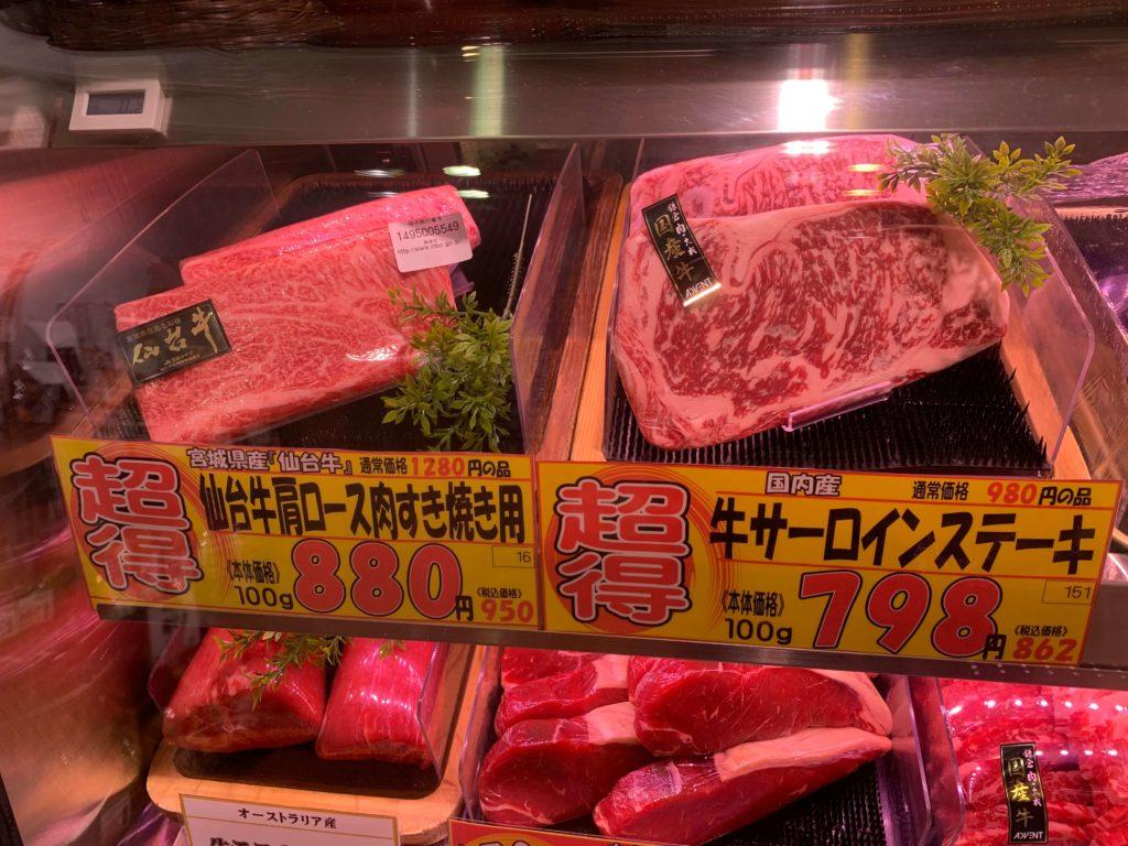 肉の大成 商品