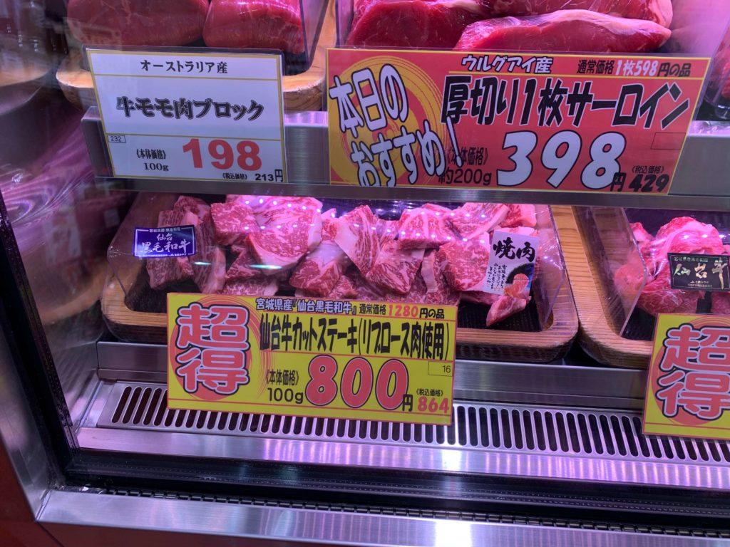 肉の大成 おすすめ商品